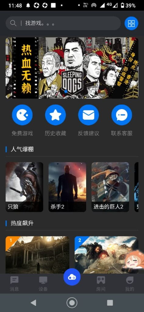 How to play all pc games an mobile